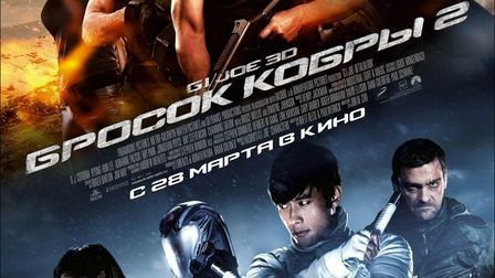 G_i_joe_brosok_kobry_2_thumb_main